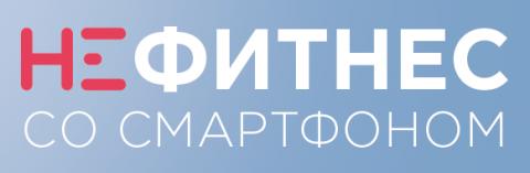 НЕФИТНЕС