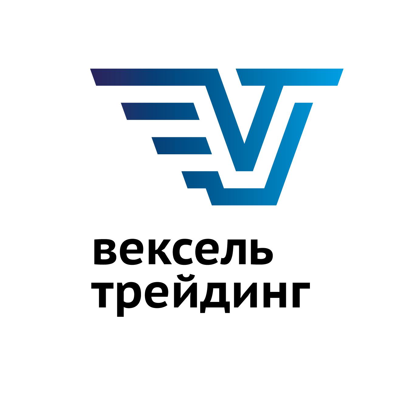 <Вексель Трейдинг