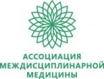 Институт междисциплинарной медицины