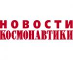 <a href='http://novosti-kosmonavtiki.ru'target='_blank'>Новости Космонавтики</a>