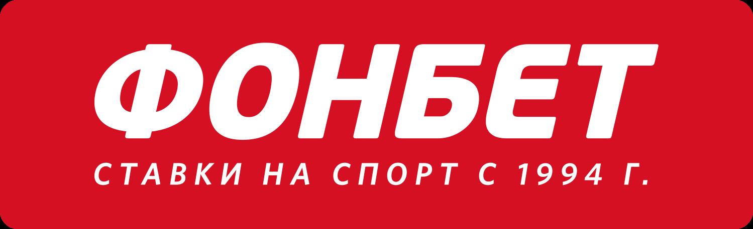 Официальный беттинг-спонсор