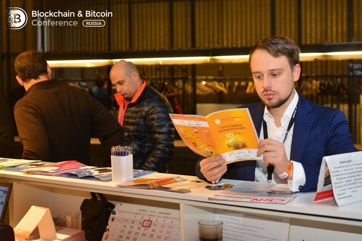 Bitcoin Blockchain Conference