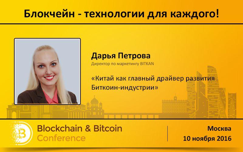 Взгляд представителя китайской компании на биткоин-индустрию: уроки для России