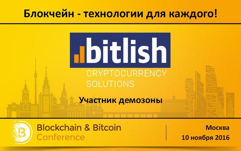 Торговый брокер и банк нового типа. Компания Bitlish – участник демозоны Blockchain & Bitcoin Conference
