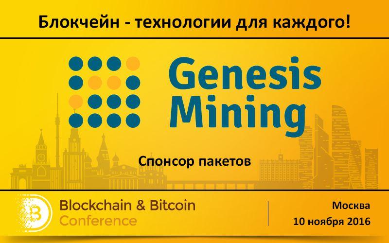 Genesis Mining – спонсор Blockchain & Bitcoin Conference Russia