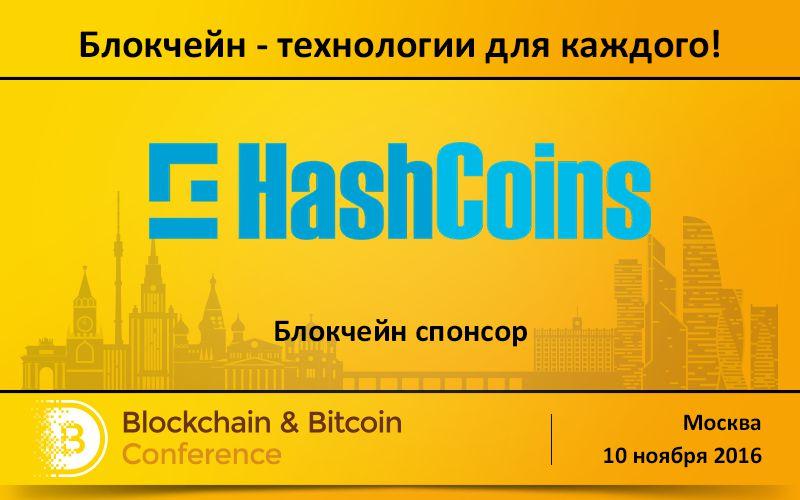 HashCoins – спонсор Blockchain & Bitcoin Conference Russia