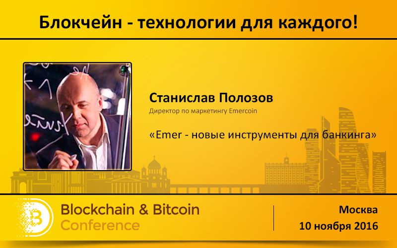 Как блокчейн меняет сферу банковских услуг – узнаете от Станислава Полозова