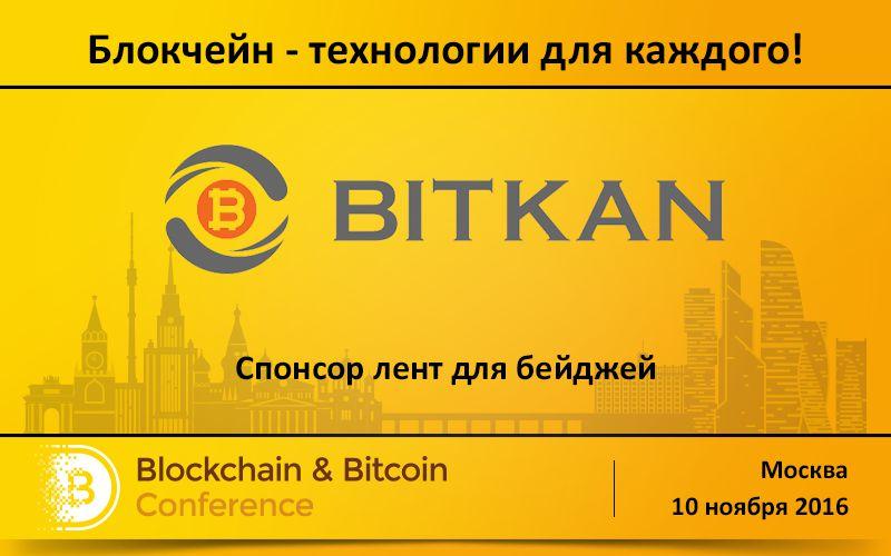 BitKan – спонсор Blockchain & Bitcoin Conference Russia