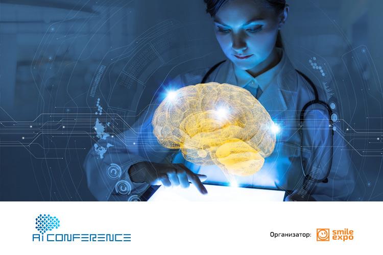 AI Conference: Zemlya 2030: izmeneniya, kotoryie prineset II 2