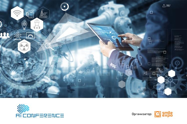 AI Conference: Zemlya 2030: izmeneniya, kotoryie prineset II 3