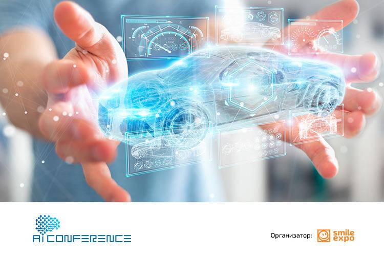 AI Conference: Zemlya 2030: izmeneniya, kotoryie prineset II 1