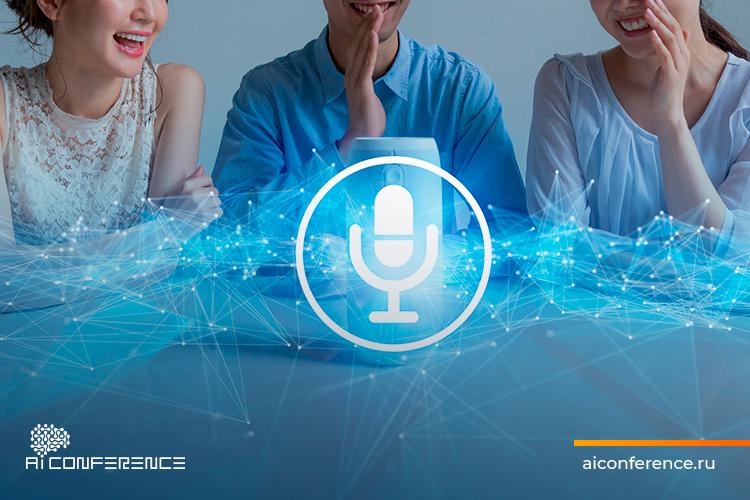 AI Conference: Golosovyie pomoschniki: kak shutit Cortana i skolko sekonomila «Alisa» 1
