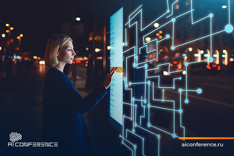 AI Conference: Kogda dannyie stali «bolshimi»: kratkaya istoriya Big Data 1