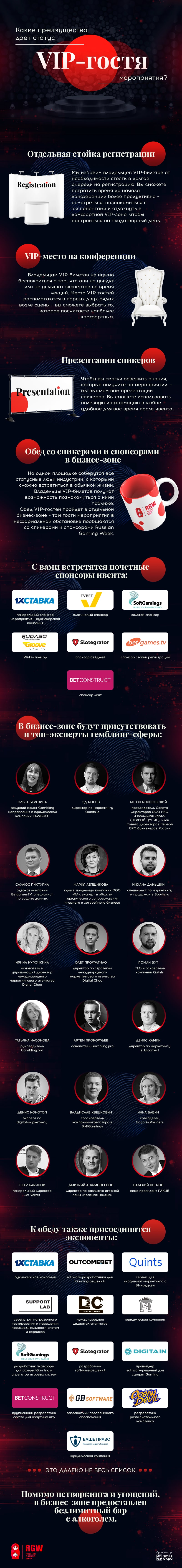 RGW: Chto posetitelyam daet VIP-bilet na Russian Gaming Week: rasskazyivaem o preimuschestvah 1