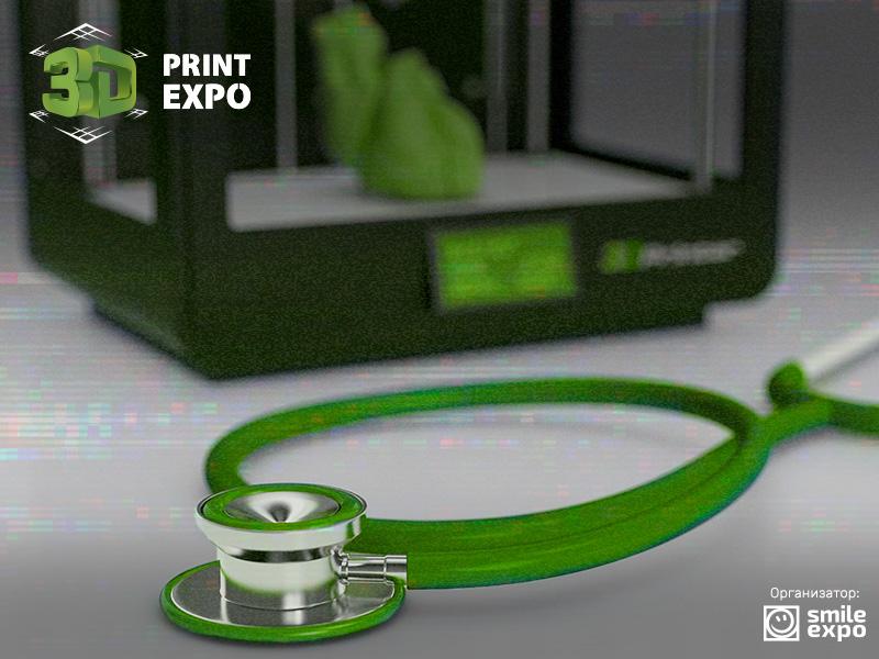 3D Print Expo: Kak rossiyskie razrabotki sdelali mir additivnyih tehnologiy luchshe: 4 keysa 1