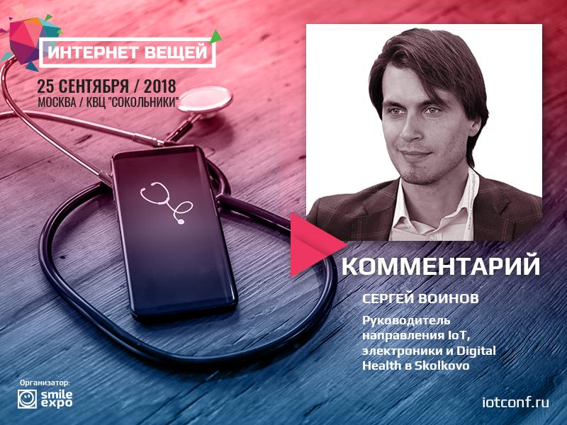 IoT Conference: Kak budet razvivatsya sfera telemeditsinyi v Rossii 2