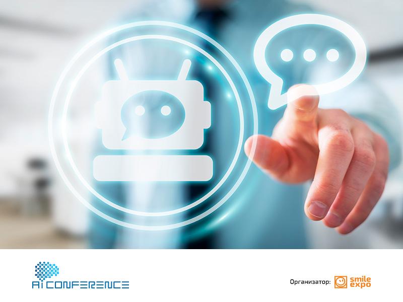 AI Conference: Chat-botyi: gde luchshe sozdat i pochemu 1