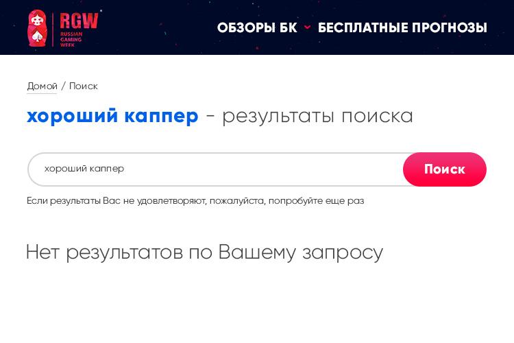 RGW Moscow: Gde nayti tochnyie prognozyi na sport. Professionalnyie kapperyi Rossii 4