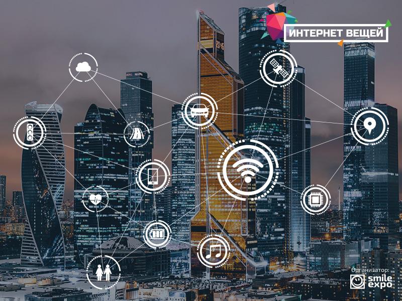 IoT Conference: Gde v Rossii primenyaetsya tehnologiya IoT? 1