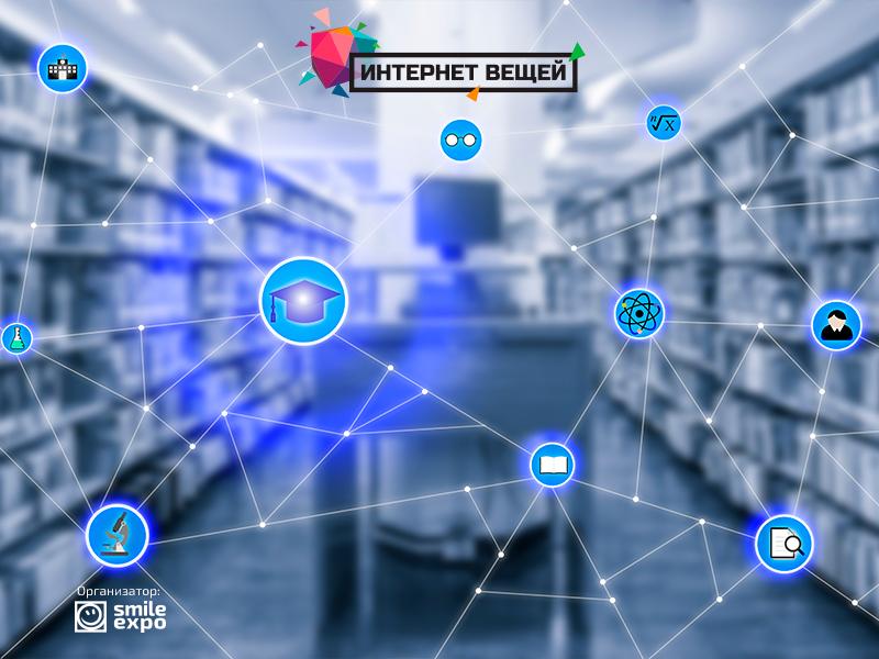 IoT Conference: Internet veschey dlya shkolnikov: tehnologii IoT v obrazovanii 1