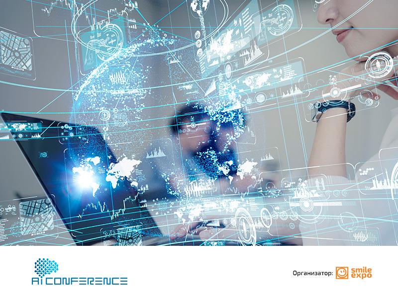 AI Conference: Kak Big Data pomogaet v podbore personala: tehnologii dlya hedhanterov 1