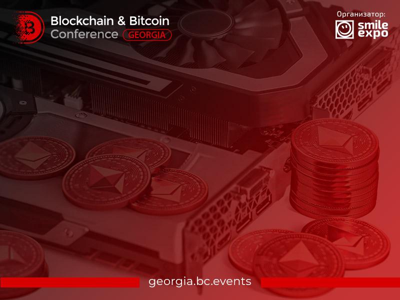BBC Georgia: Mayning v Gruzii. Chto vyigodno dobyivat v 2018 godu 1