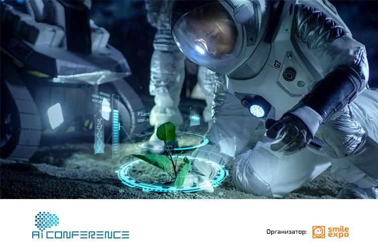 AI Conference: Otpravim II v kosmos vmesto nas: kak uchenyie ischut novyie planetyi i obuchayut samostoyatelnosti kosmicheskie zondyi 1