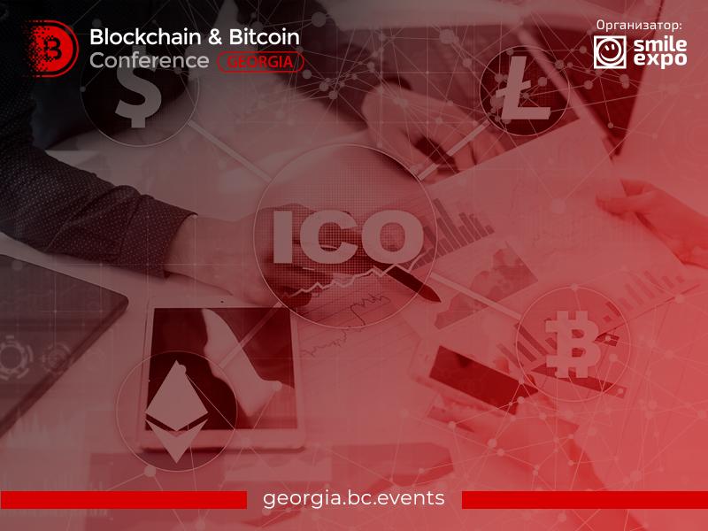 BBC Georgia: Sekret uspeshnogo ICO: marketing, komanda i zakon 1