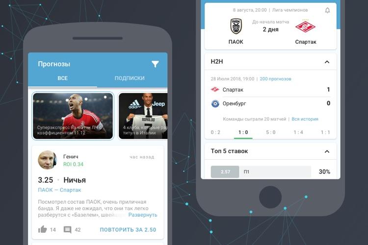 RGW: Sports.ru predstavil Betting Insider – sotsialnuyu set dlya lyubiteley azarta 1