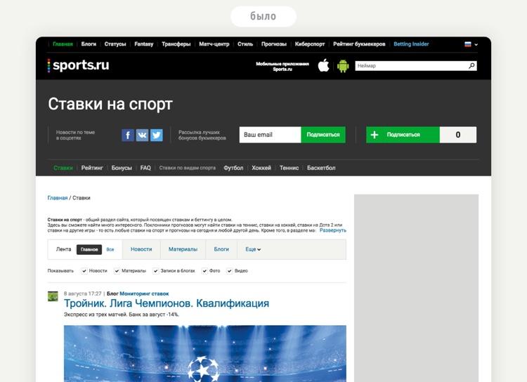 RGW: Sports.ru predstavil Betting Insider – sotsialnuyu set dlya lyubiteley azarta 2