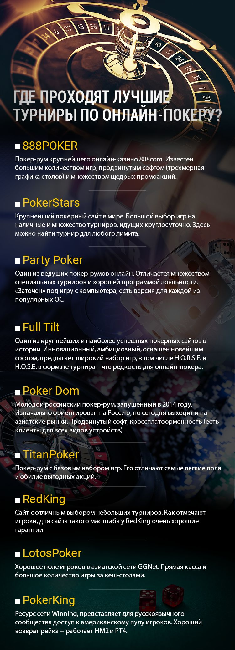 RGW Moscow: Turniryi po pokeru onlayn: entsiklopediya vidov igryi i krupnyih poker-rumov 2