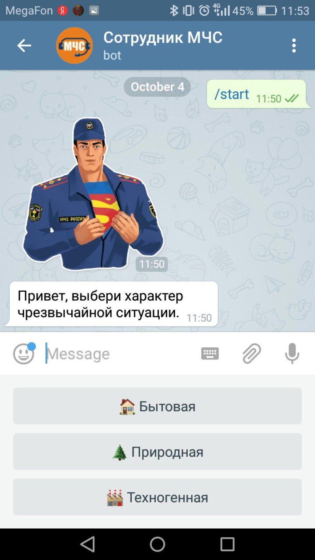 ChatBot Conference RU: V Telegram poyavilsya chat-bot «Sotrudnik MChS» - 1