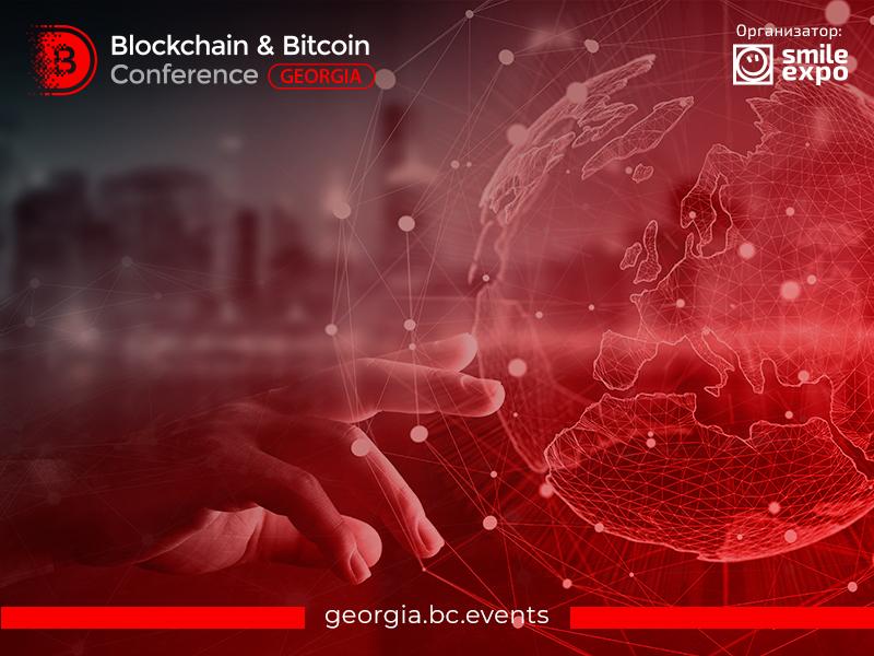 BBC Georgia: Vnedrenie blokcheyna v sferu upravleniya gosudarstvom na primere Gruzii 1