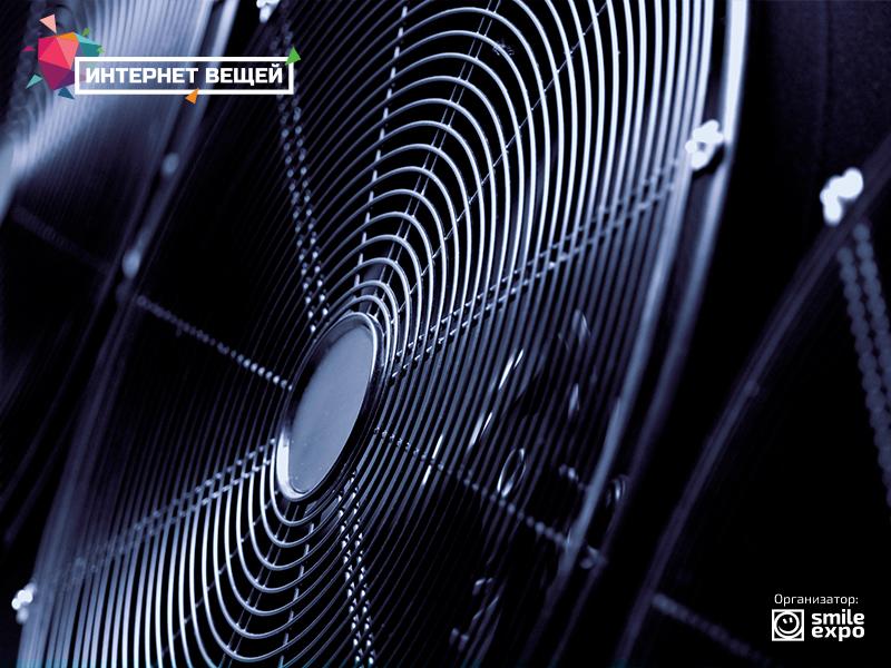 IoT Conference: Avtomatika sistem ventilyatsii: kak zaschititsya ot pozhara i pereohlazhdeniya 1