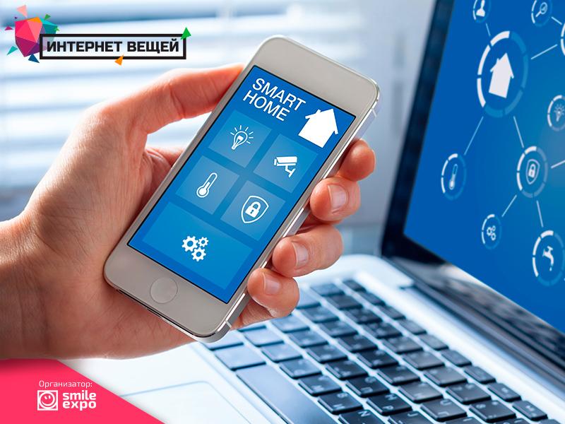 IoT Conference: Magiya domashney avtomatizatsii: kak eto rabotaet 1