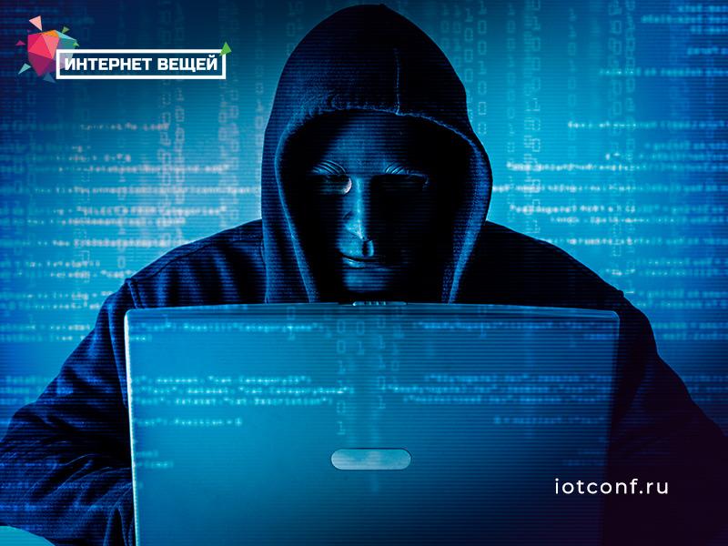 IOT Conference: Problemyi bezopasnosti Interneta veschey i sposobyi ih resheniya 1