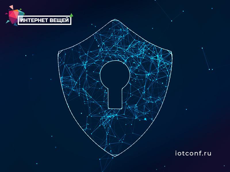 IOT Conference: Problemyi bezopasnosti Interneta veschey i sposobyi ih resheniya 2