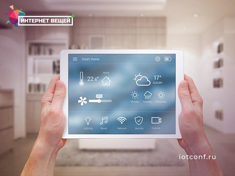 IoT Conference: Ustroystva dlya smart house v 2019 godu: bolee umnyie, bolee ekonomnyie 1