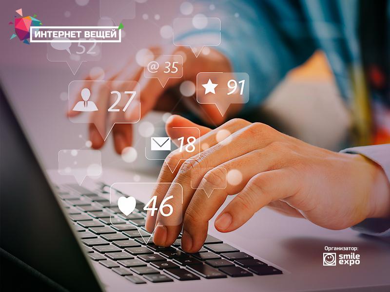 IoT Conference: Как измерить рентабельность IoT-проекта: критерии оценки