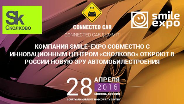 Компания-Smile-Expo-проводит-Connected-Car-Summit
