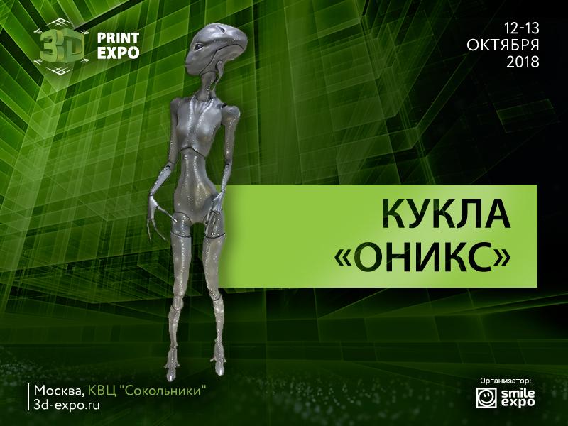 Компания Filamentarno.ru представит инопланетян и рептилоидов в галерее 3D Print Expo - 1