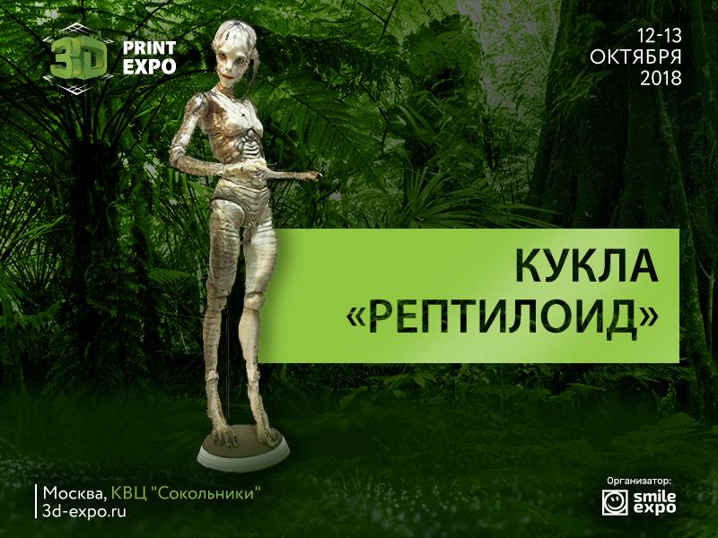 Компания Filamentarno.ru представит инопланетян и рептилоидов в галерее 3D Print Expo - 3