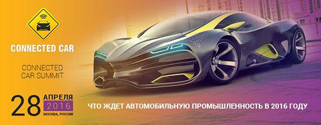 Что-ждет-автомобильную-промышленность-в-2016-году