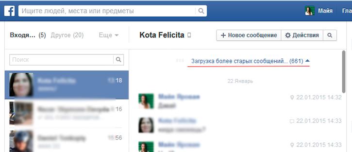 Facebook - посмотреть ранние сообщения