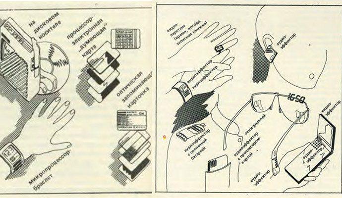 Умный дом: проект советских ученых