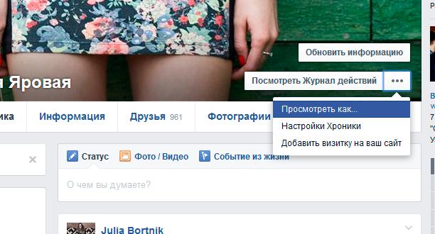 Facebook - как скрыть нежелательные снимки