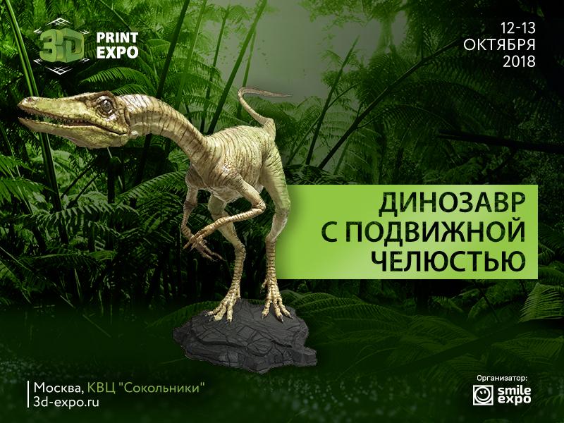 Компания Filamentarno.ru представит инопланетян и рептилоидов в галерее 3D Print Expo - 2