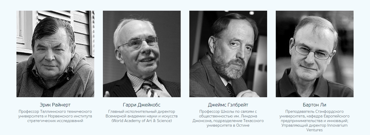 """Спикеры форума """"Украина: из третьего мира в первый""""."""