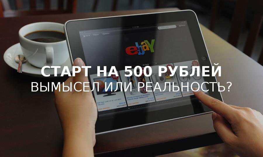 Открыть онлайн-бизнес на 500 рублей