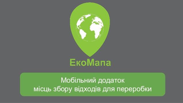 Проект «ЭкоКарта» предлагает пользователям бесплатное приложение-карту,